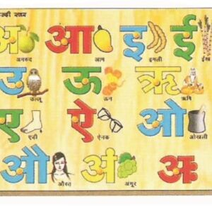 Kinder Creative Nepali Swar With Knob Hindi-0